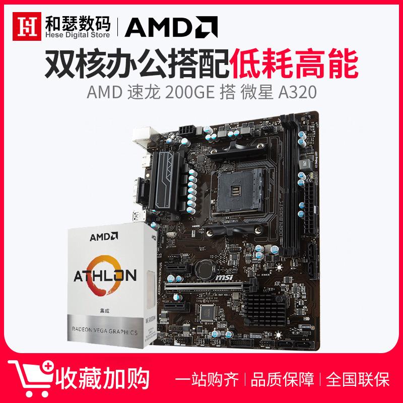 AMD 速龍 200GE盒裝 搭 微星 A320M PRO-VH PLUS 四核CPU主機板辦公套裝