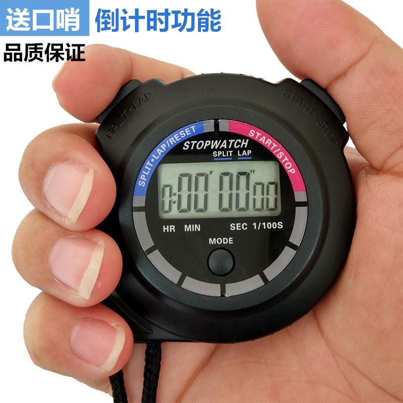 追日正倒計時器裁判比賽運動田徑夜光秒錶單三排經典多功能健身