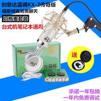 蓝调kx-2台式机笔记本USB外置声卡套装 电脑网络K歌电容麦 (¥135)