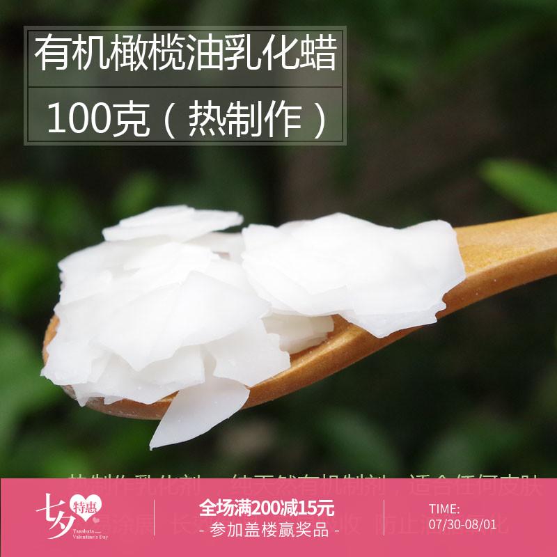 義大利天然植物橄欖油乳化蠟Olivem1000 乳液乳霜熱配乳化劑100g