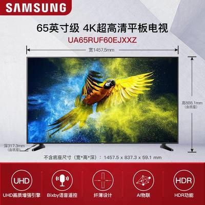 三星电视4K超高清65英寸wifi智能网络语音HDR超薄液晶平板电视机