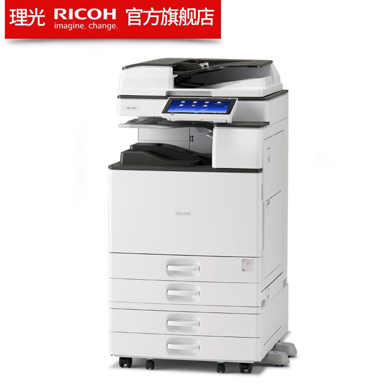 理光MP 3055SP黑白数码复合机A3复印机网络打印扫描多功能一体机