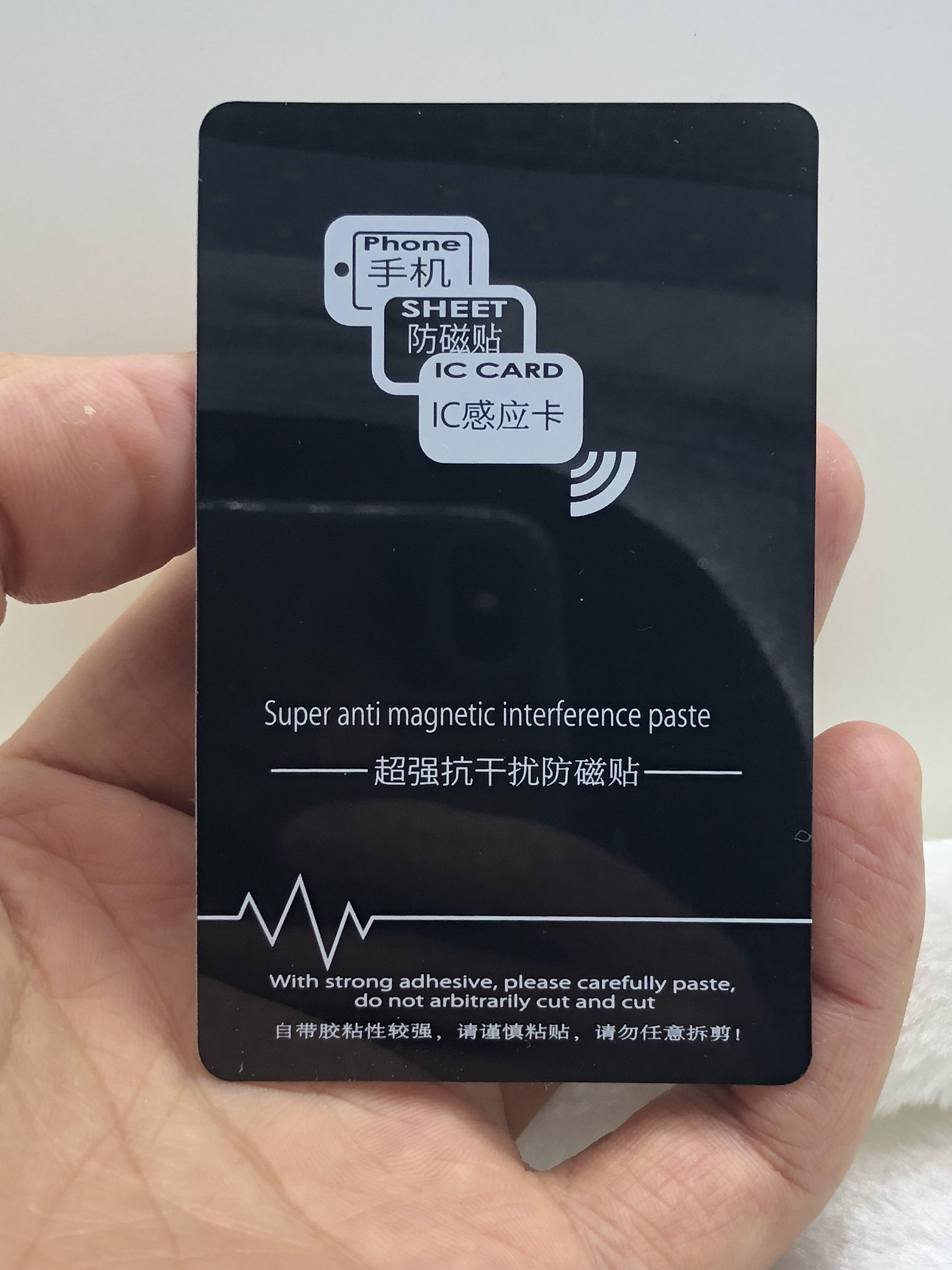 公交卡防消磁贴八达通手机刷 手机干扰防磁贴屏蔽贴 铁氧体防磁贴
