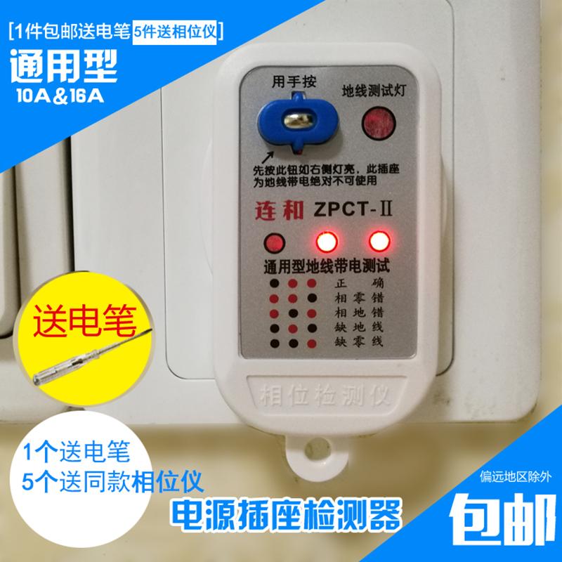 验电器电源检测器漏电测试仪相位仪线路漏电开关插座检测仪测电仪
