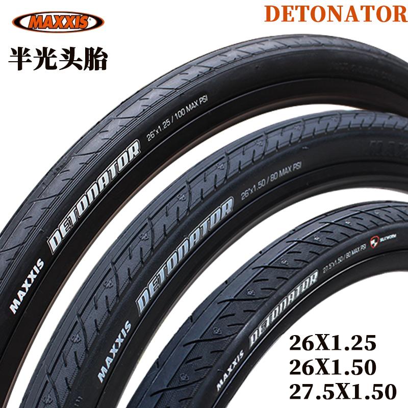 瑪吉斯MAXXIS外胎27.5 26*1.25/1.5黑色山地車半光胎自行車輪胎