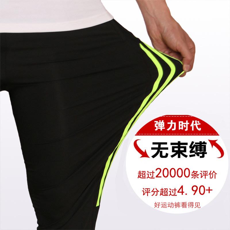 秋季zu球裤男小脚训练裤收口高弹力加厚加绒速干跑步裤健身运动裤
