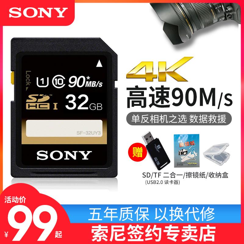 Sony/索尼高速SD卡32g 相機記憶體卡 4K 高清攝像機微單反儲存卡90M A5100L A6000L RX100 A6300L A9 A7R3 A7M3