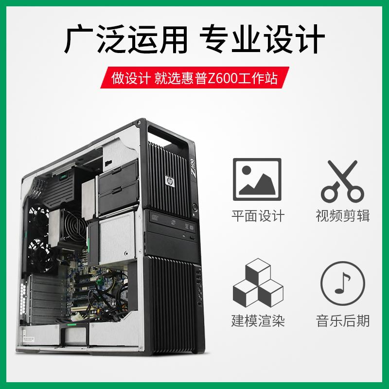 hp/惠普Z600专业图形工作站双路12核台式电脑主机3D设计渲染超i7