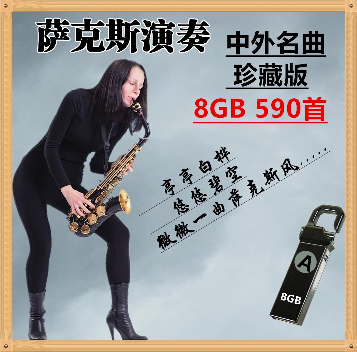 盘高音质 U 格式音乐 W电影 纯轻音乐萨克斯吹演奏无损高音质 32gb 热门