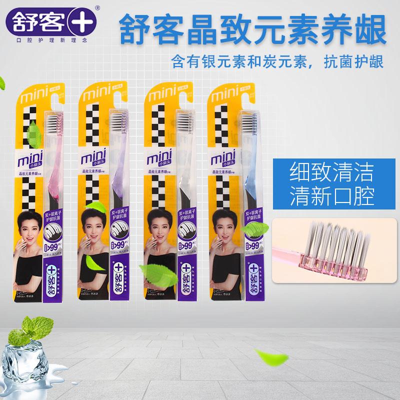 saky舒客舒克晶鑽元素養齦牙刷 小頭細軟毛 抗菌 護齦 包郵4支