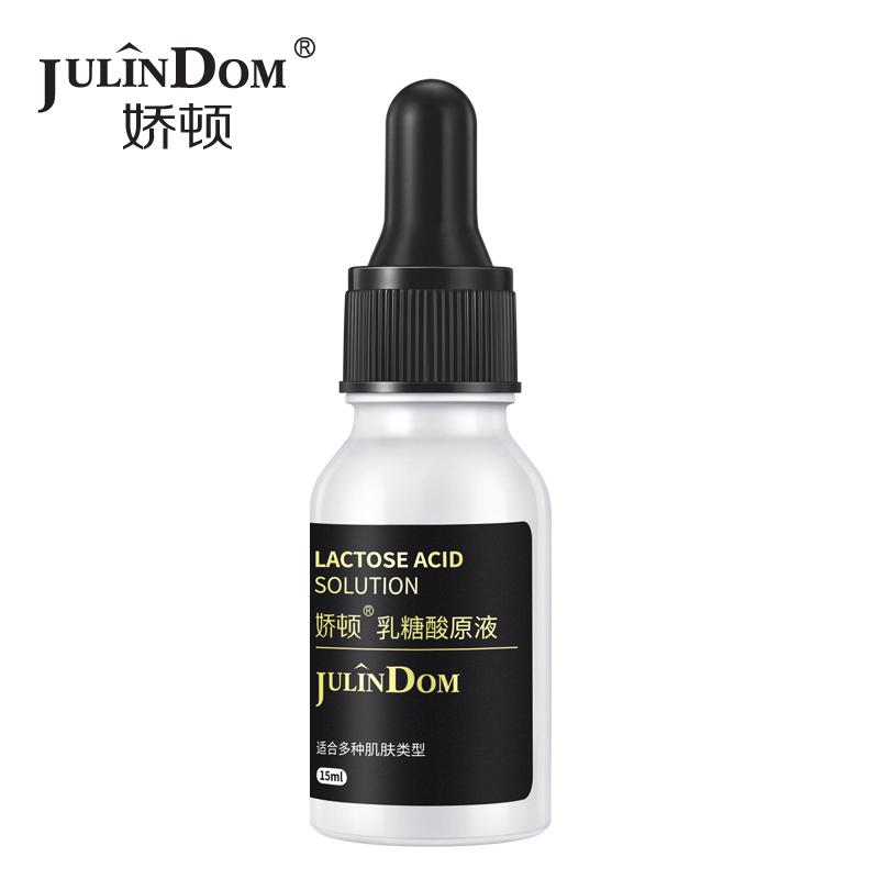 娇顿乳糖酸原液15ml 收缩毛孔面部精华液 修护提亮保湿