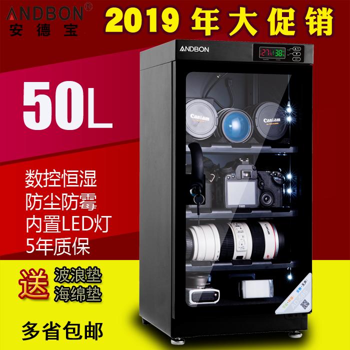 安德寶50升電子防潮箱 數控恆溼 乾燥箱單反相機鏡頭全自動除溼櫃