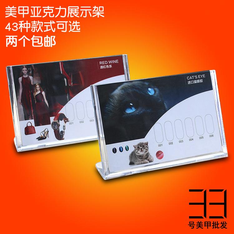 美甲色卡展示板 展示架 相框 經典6色甲油膠專用展示亞克力展板
