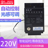 Package-post automatic street light neon light control intelligent light sensing probe delayed street light switch controller 220V