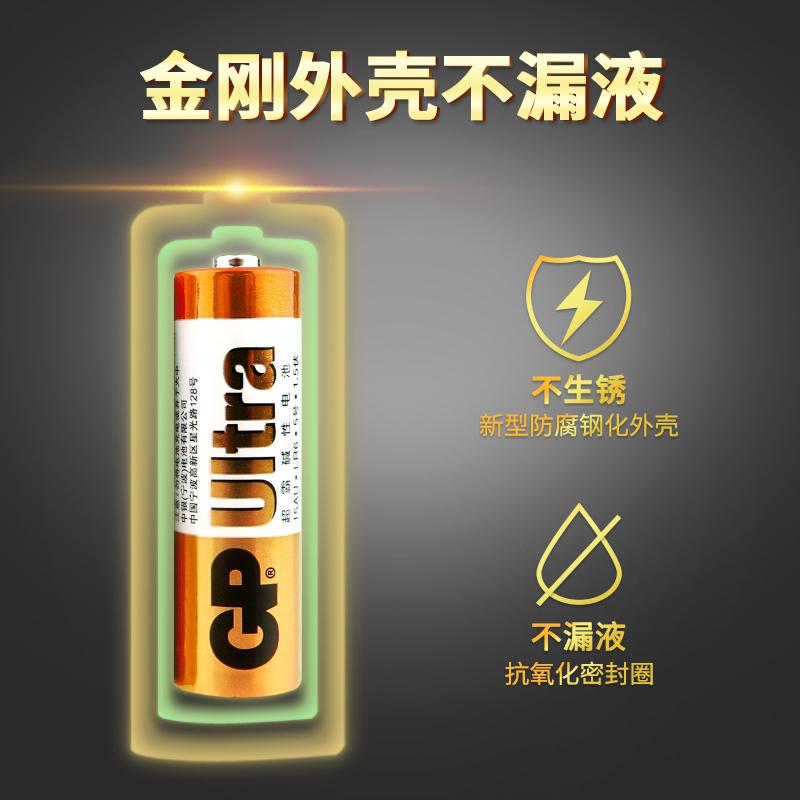 GP超霸5号电池7号碱性五号七号电池24粒儿童玩具遥控器挂钟干电池