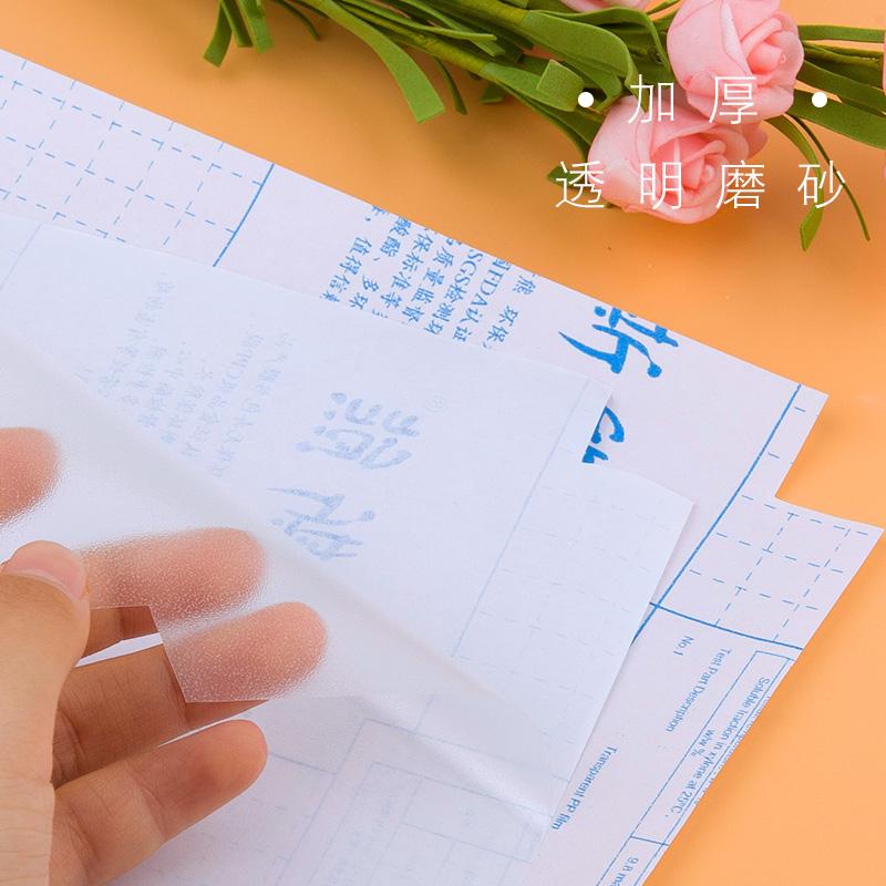 30张包书皮透明书壳书套自粘包书膜贴书皮纸小学生用本皮小清新防水塑料磨砂保护套二三年级一年级下册全套a4