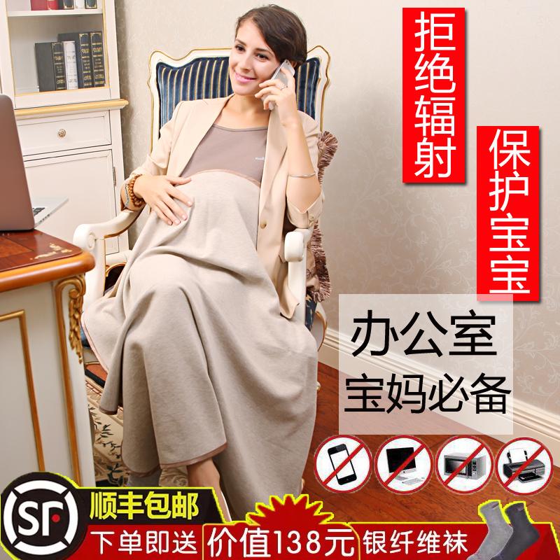 宝巢防辐射毯子盖毯婴儿毯防辐射服孕妇装银纤维怀孕期上班围裙冬