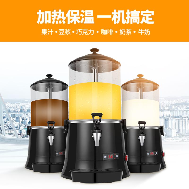 美莱特多功能加热巧克力机果汁鼎单头酒店豆浆牛奶加热饮料机10L