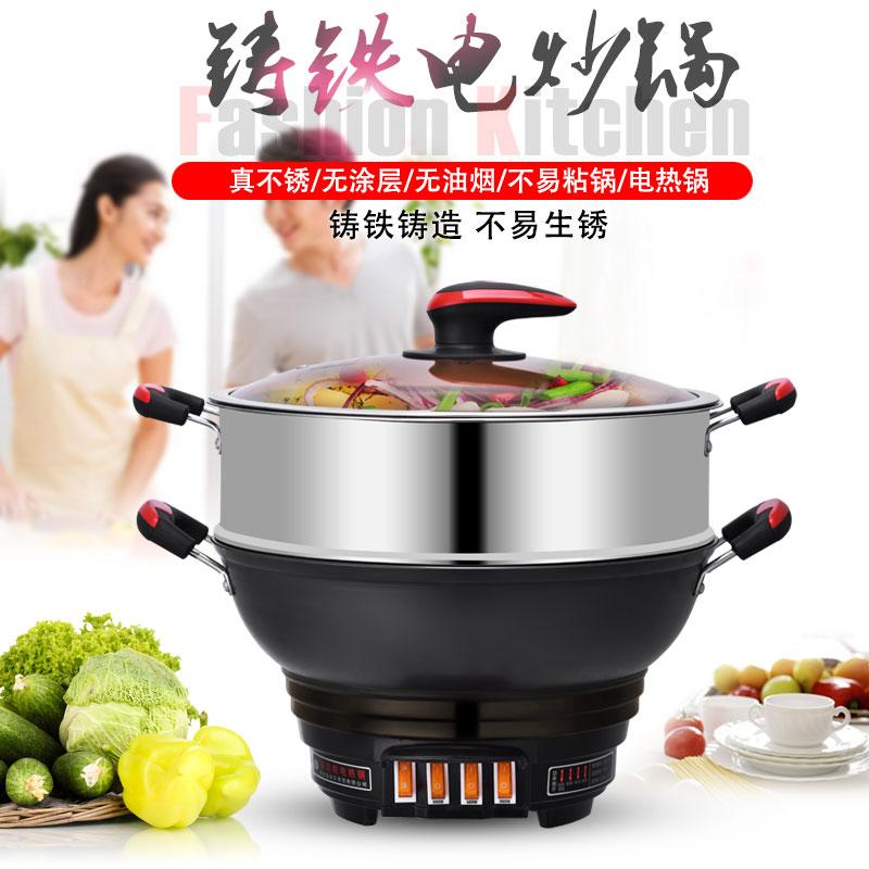 加厚多功能电热锅家用电火锅铸铁锅电锅2-4人多用电饭炒菜一体锅