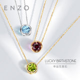 enzo New Year's gift jewelry 18K gold garnet birthstone topaz peridot citrine pendant purple