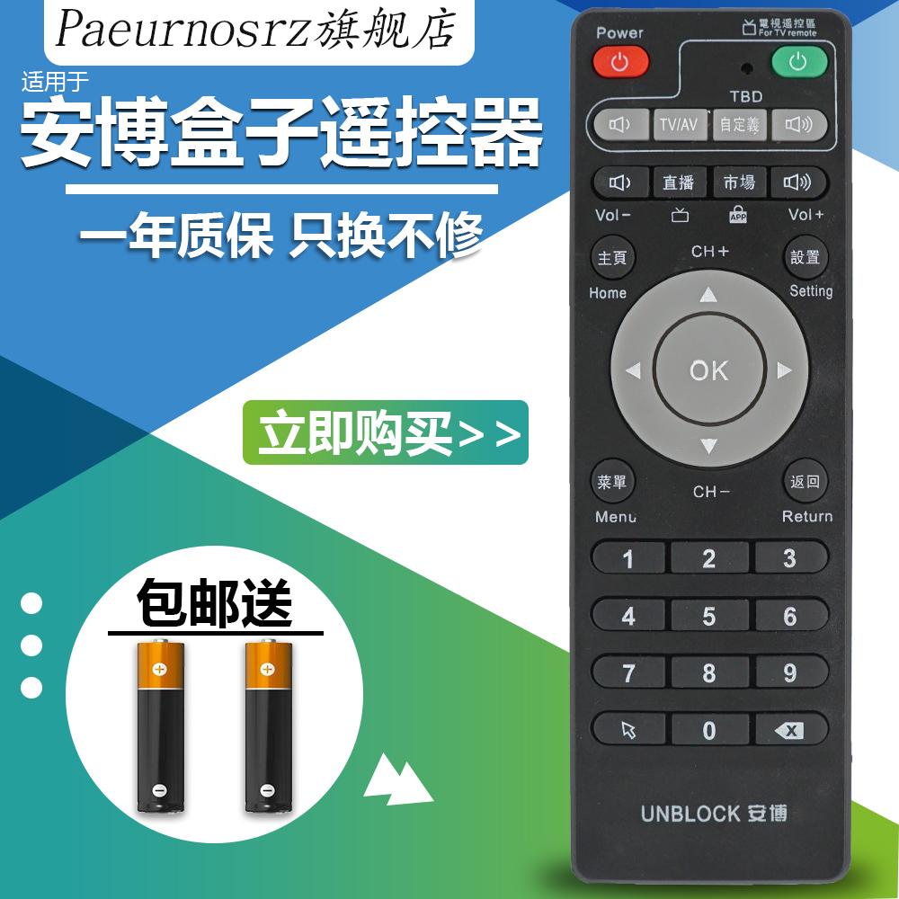 包郵 ubox通用高清網路s800PLUS機頂盒安博盒子遙控器