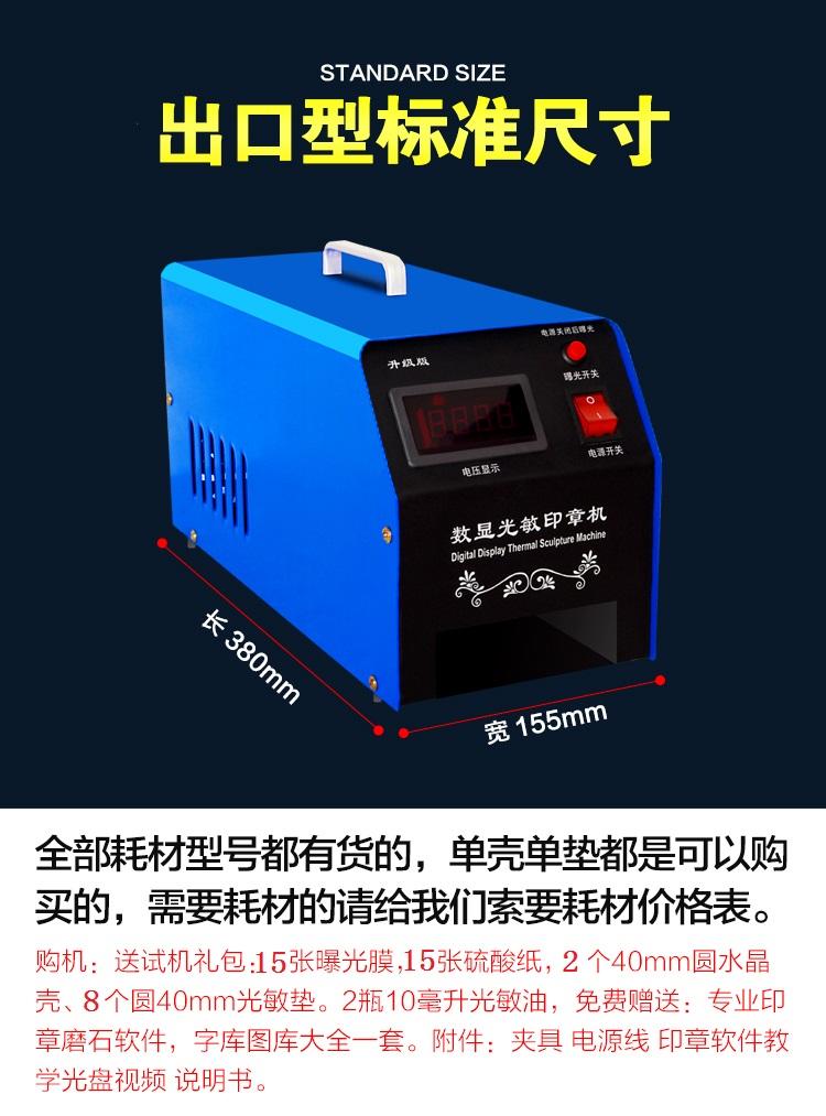 升级版【高端3管】光敏印章机刻章机印章机光敏机曝光机包教包会
