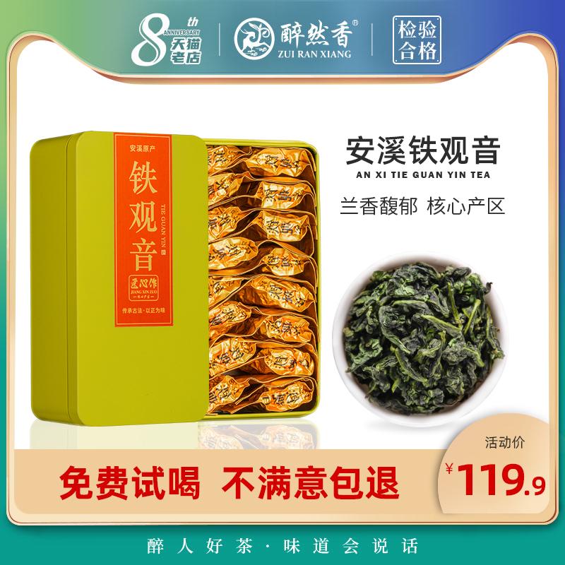 0新茶兰花香春茶乌龙茶礼盒装