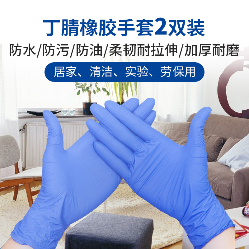 木蜡油木油涂刷劳保手套防护手套油漆涂料丁腈保护手套耐湿耐油