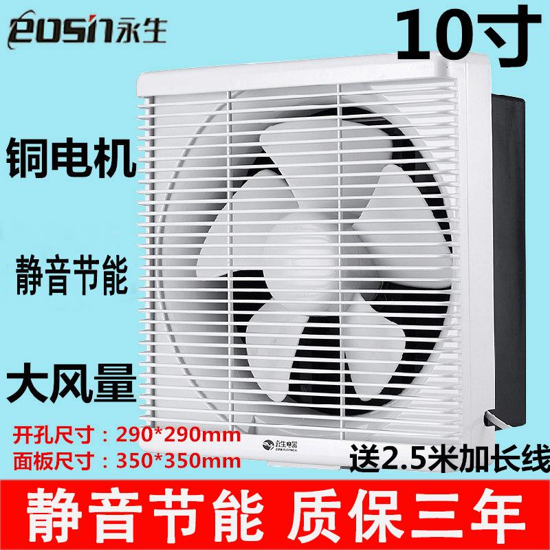 永生換氣扇排氣扇家用靜音通風扇衛生間廚房窗式通風器排風扇10寸