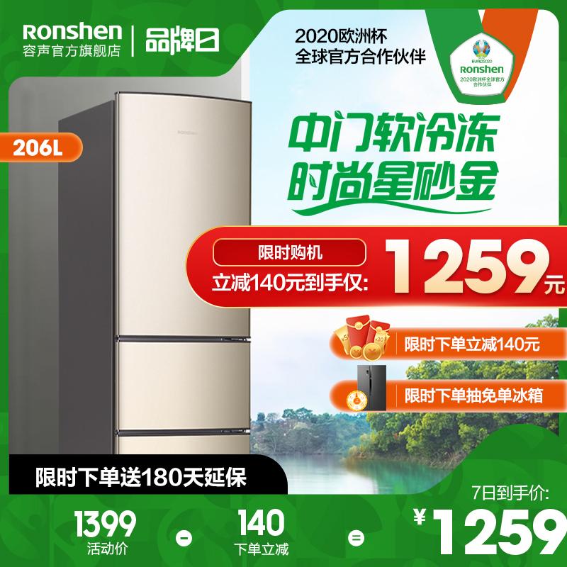容声 206升三门家用小型租房宿舍冷冻冷藏节能官方旗舰小型电冰箱