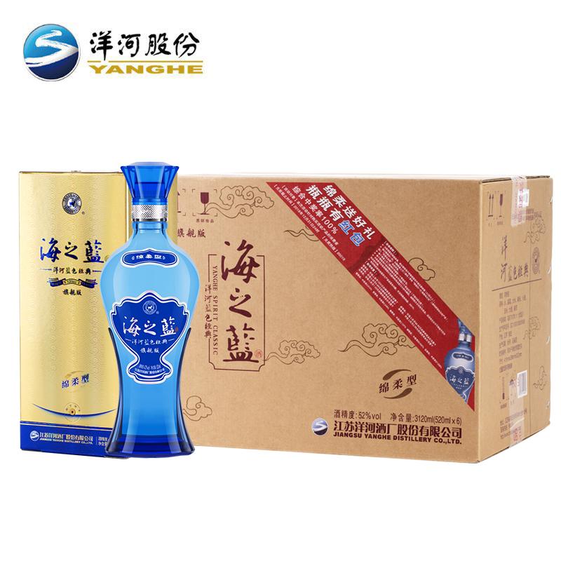 綿柔型白酒 洋河官方旗艦店 瓶 6 520ml 度 52 海之藍 洋河藍色經典