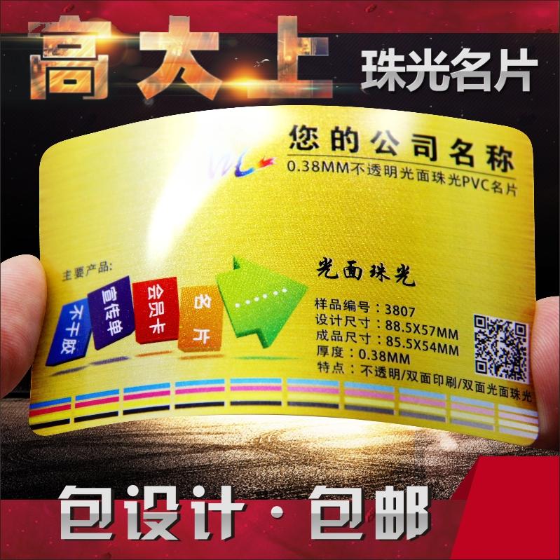 商务名片透明名片磨砂名片哑面名片PVC名片各类塑料名片制作包邮