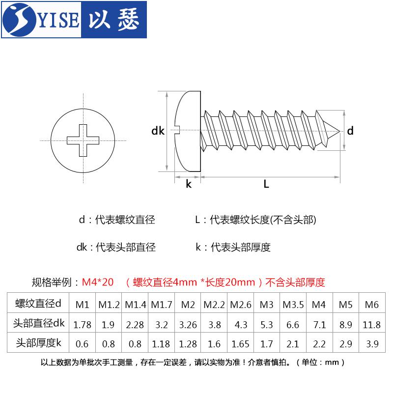 304不锈钢圆头自攻螺丝盘头十字木螺丝钉大头螺丝自攻丝M3M4M5