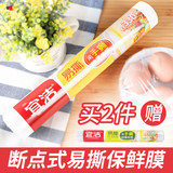 Breakpoint-type cling film food special home kitchen high temperature resistant large roll security new film economical beauty salon