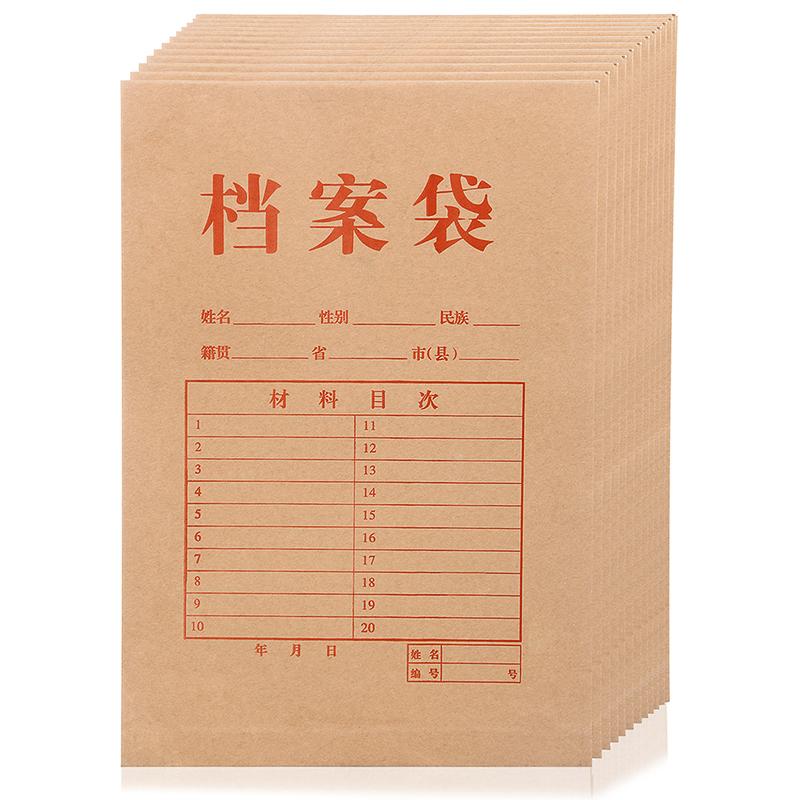 牛皮纸档案袋加厚400g档案袋资料袋收纳文件袋标书袋办公用品文具