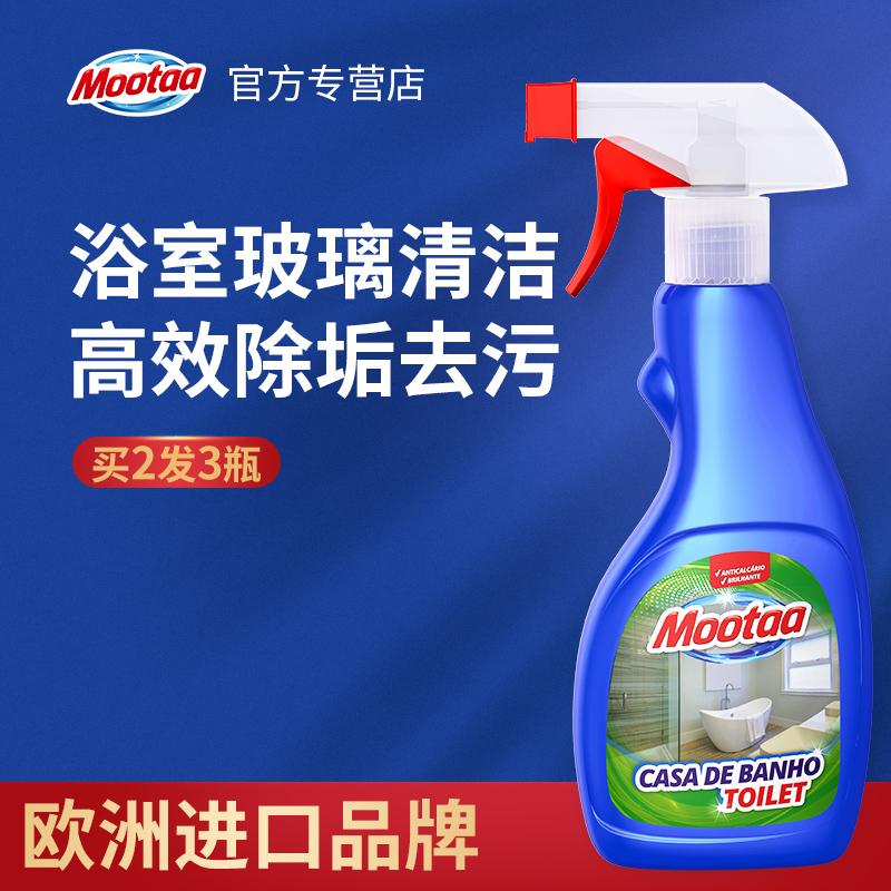 【买2送1】 膜太水垢清洁剂500ml