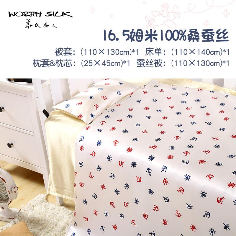 华氏蚕人婴儿床上用品套件婴儿真丝床品儿童床品四季桑蚕丝多件套