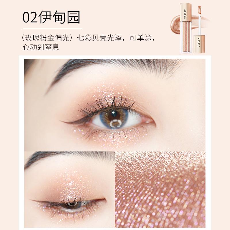 ZEESEA滋色液体眼影闪粉大闪偏光钻闪 彩妆高光眼影液单色眼影