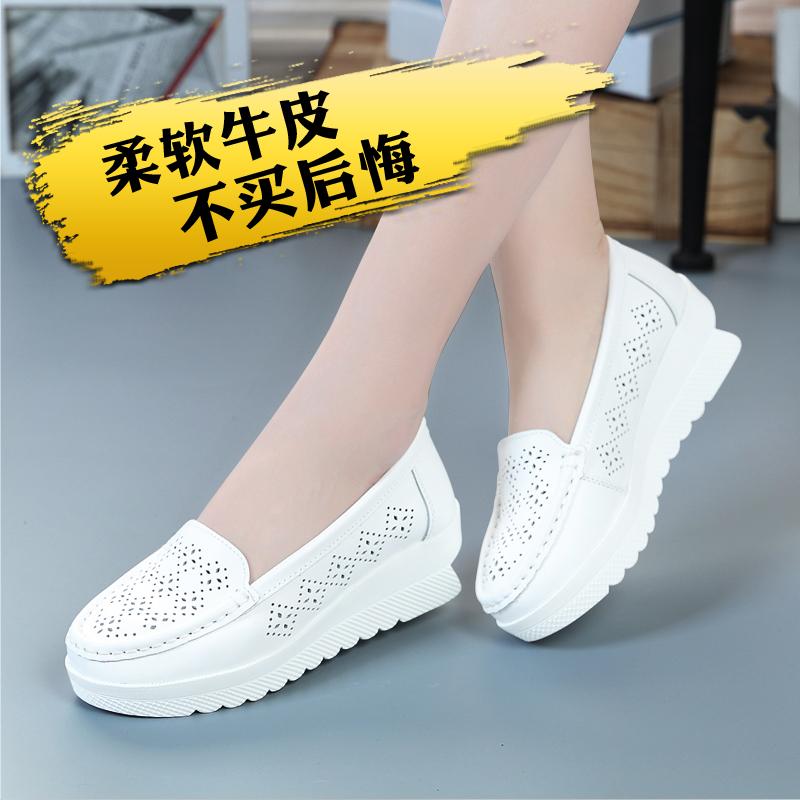 春夏真皮鬆糕鞋軟底護士鞋女白色厚底媽媽鞋坡跟工作單鞋透氣舒適