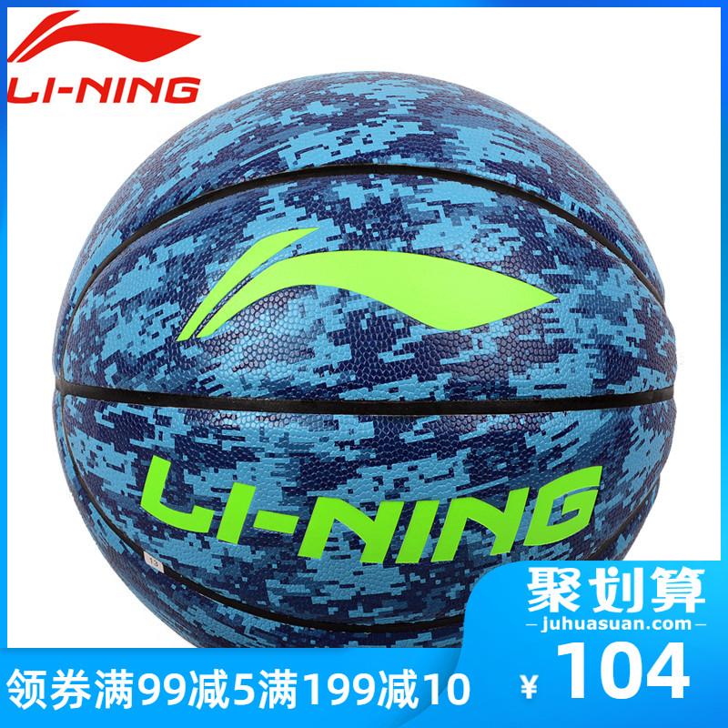 正品韋德李寧籃球比賽訓練吸溼耐磨街頭花式迷彩室外水泥地藍球