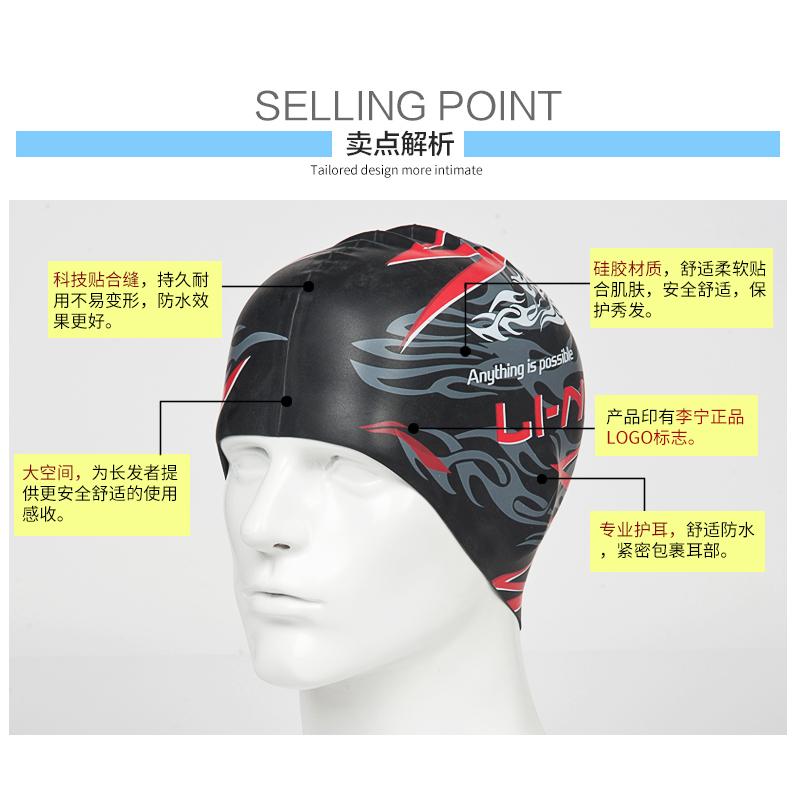 正品新款李宁泳帽男女通用成人印花硅胶防水护耳游泳帽子游泳装备