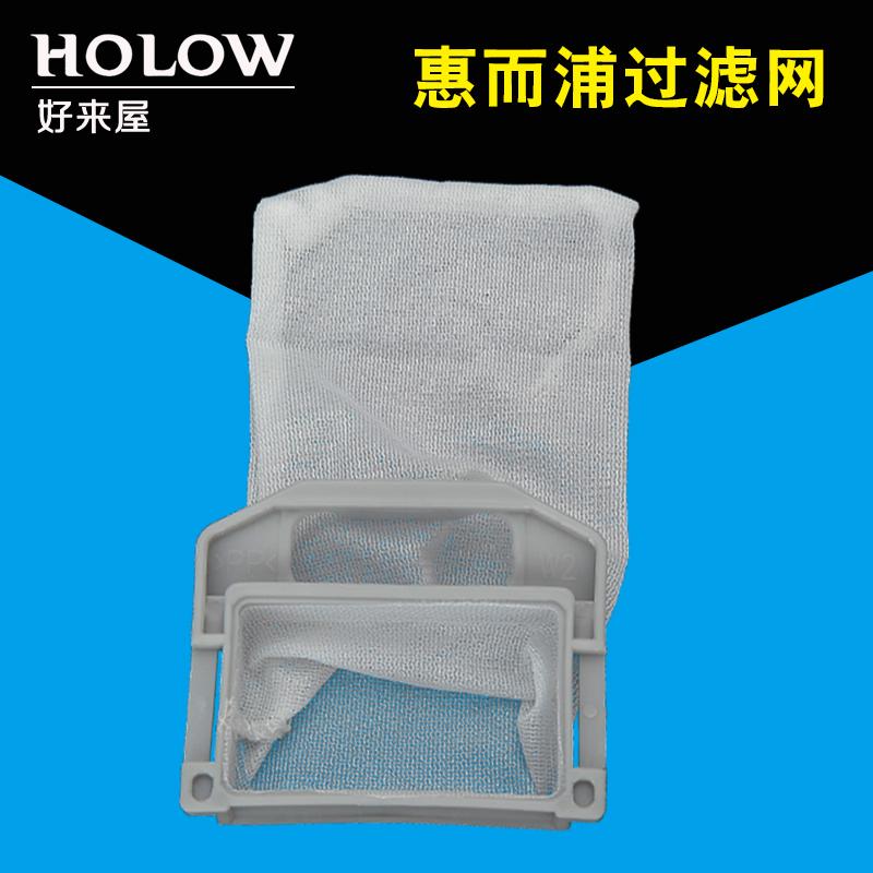 好來屋惠而浦洗衣機過濾網袋垃圾網盒WI5268S Q550B M650C