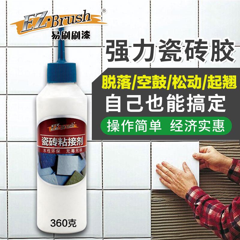 瓷砖胶强力粘合剂代替水泥瓷砖修补剂瓷砖胶泥修复家用粘瓷砖背胶