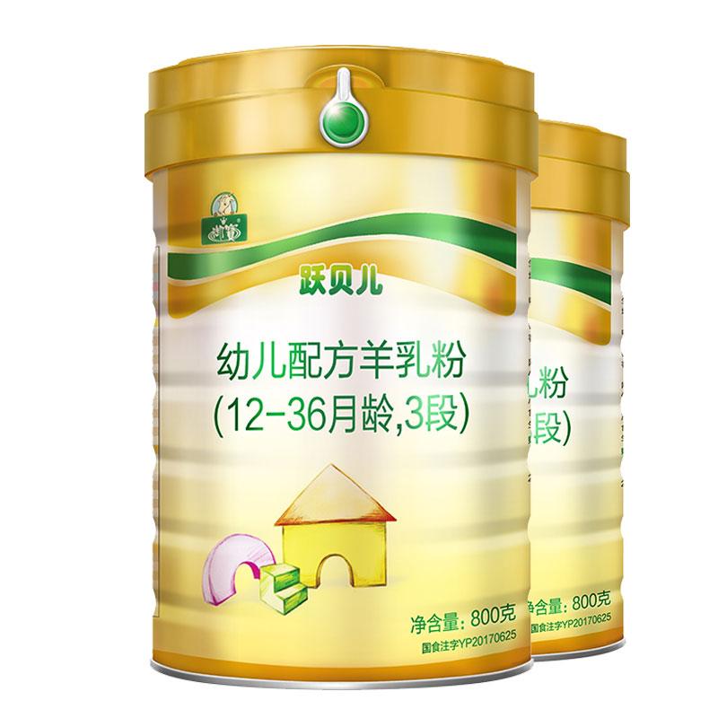 【原御宝金装】百跃御宝跃贝儿羊奶粉3段幼儿羊奶粉三段800g*2罐
