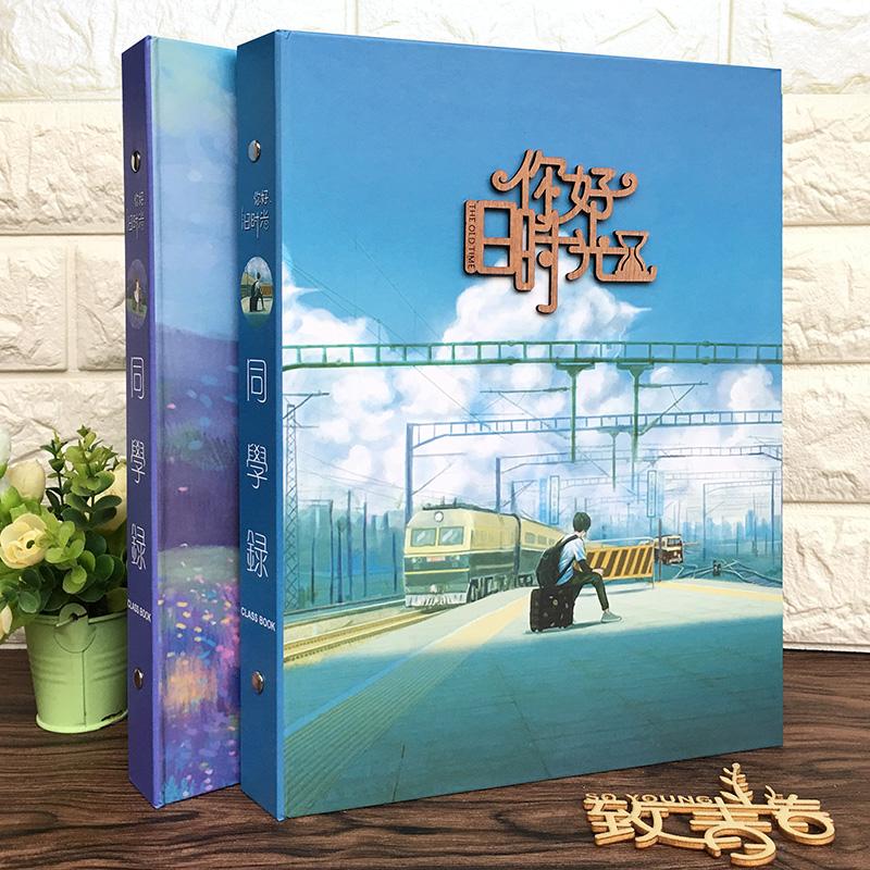同学录男女中小学生韩版创意毕业纪念册复古初高中留言活页回忆录