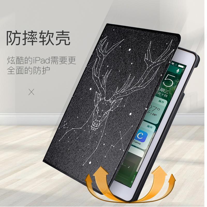 2018新款iPad保护套Air2壳苹果9.7英寸2017版平板电脑pad6超薄a1822硅胶paid外壳ipaid5全包7第六代1893网红1