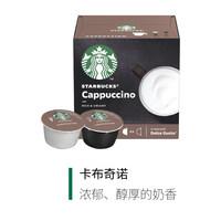 雀巢多趣酷思dolce gusto 星巴克新品胶囊咖啡 卡布奇诺12粒 (¥50)