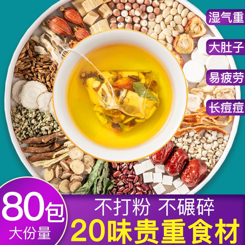 红豆薏米芡实茶祛湿茶茯苓养生花茶男女姓去湿气排湿毒去湿茶正品