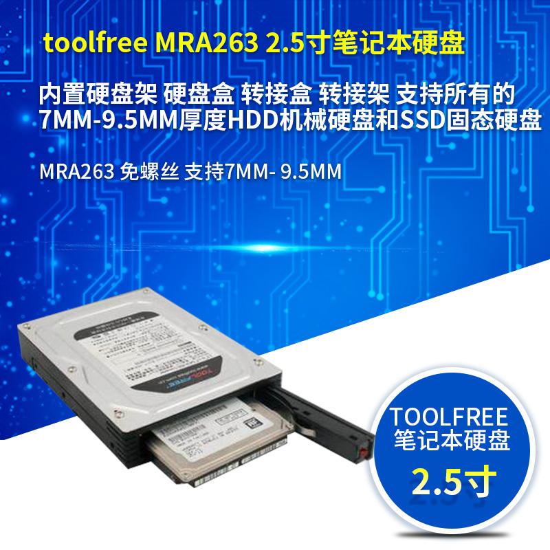 2.5寸 筆記本硬碟 轉 3.5寸 SATA 串列埠 內建硬碟架 硬碟盒 轉接盒