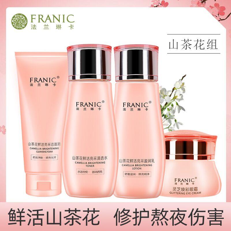 法蘭琳卡旗艦店少女護膚品植物套裝女學生補水保溼化妝品男士正品